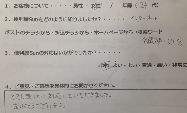 不用品引き取り愛知県の評判